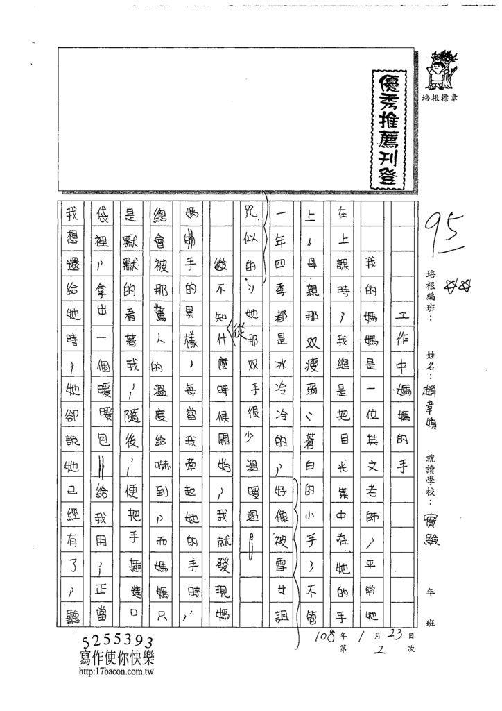 108SW103趙韋媜 (1).tif