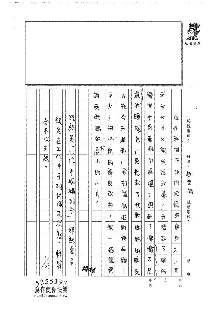 108SW103趙韋媜 (3).tif