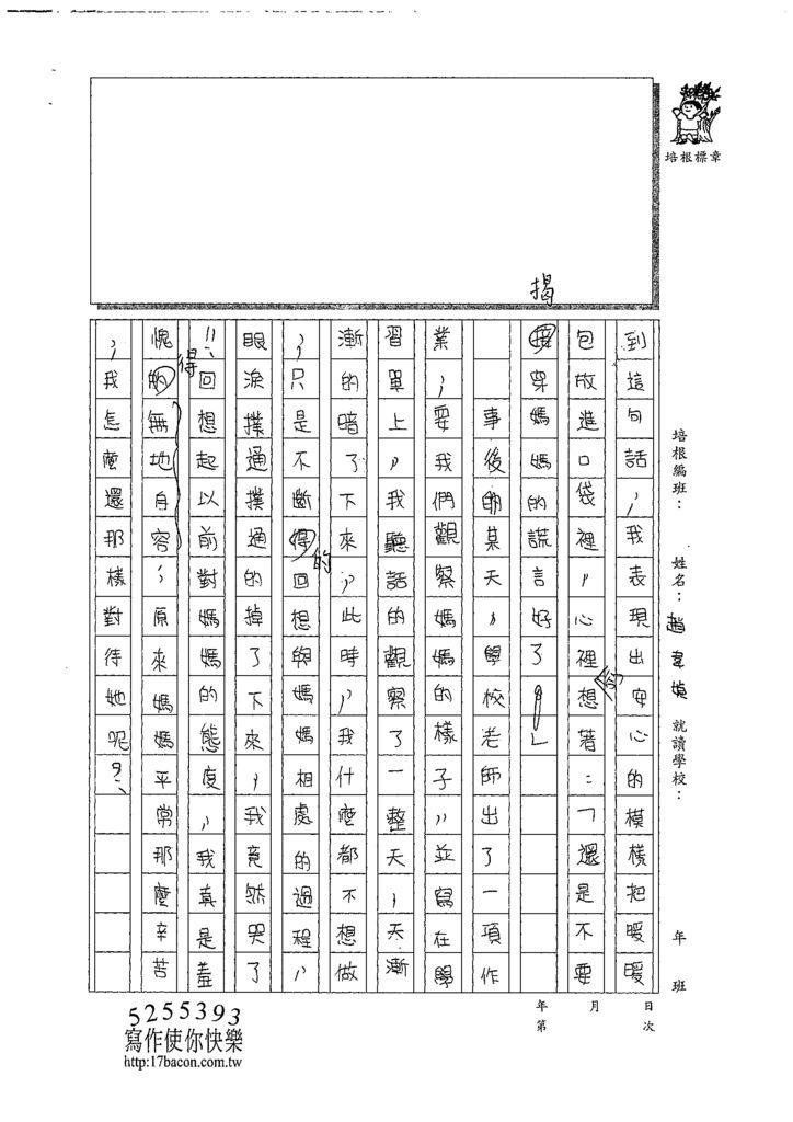 108SW103趙韋媜 (2).tif