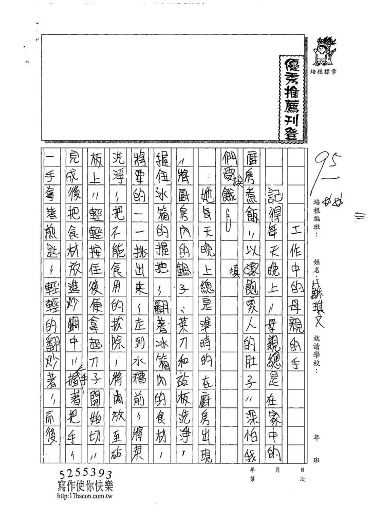 108SW103蘇琪文 (1).tif