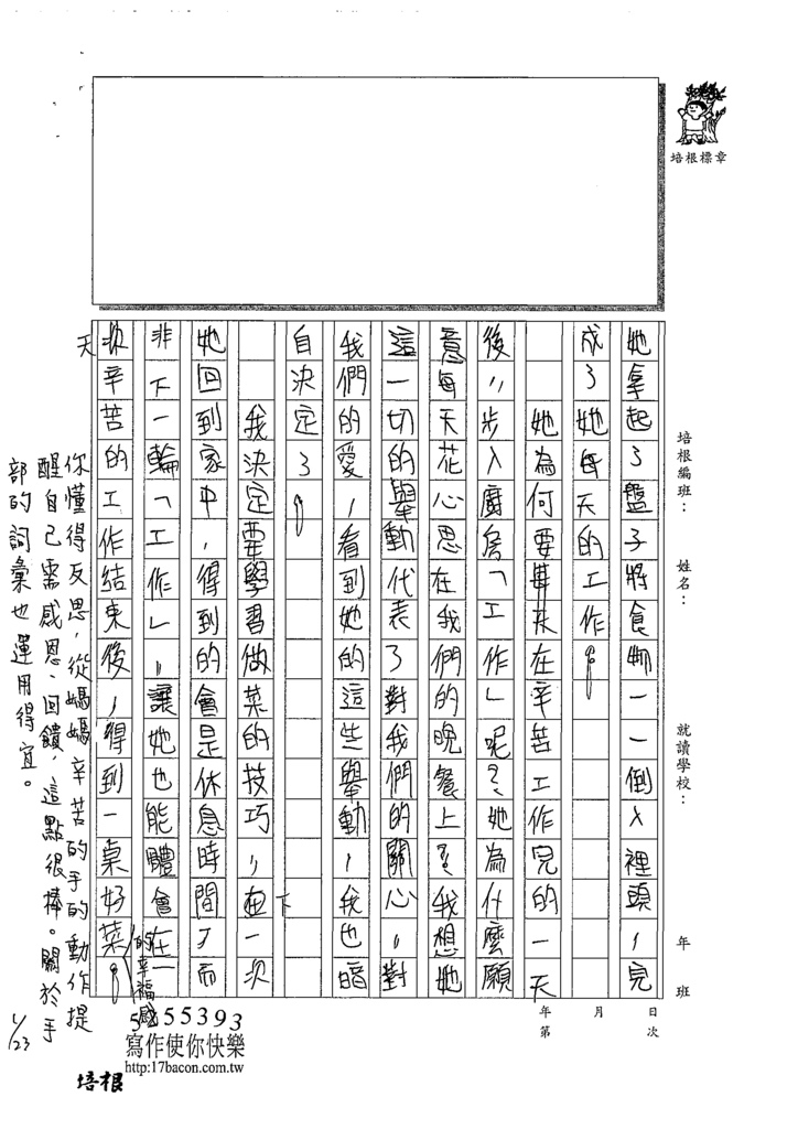 108SW103蘇琪文 (2).tif