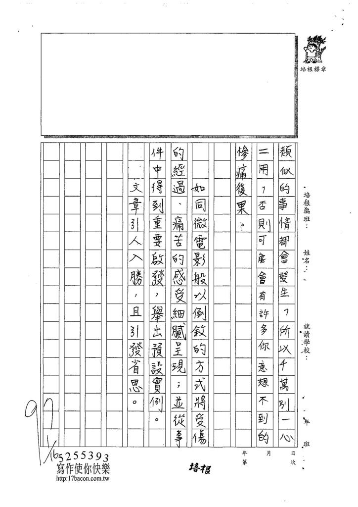 107W6305王定康 (4).jpg