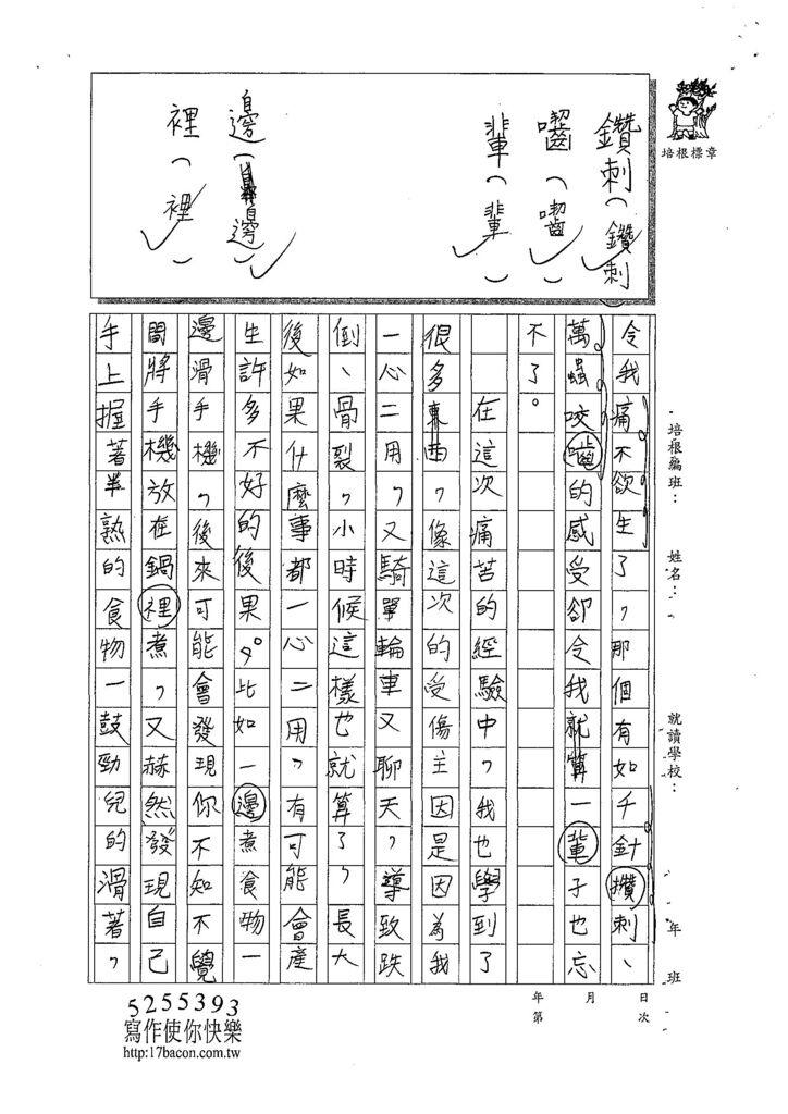 107W6305王定康 (3).jpg