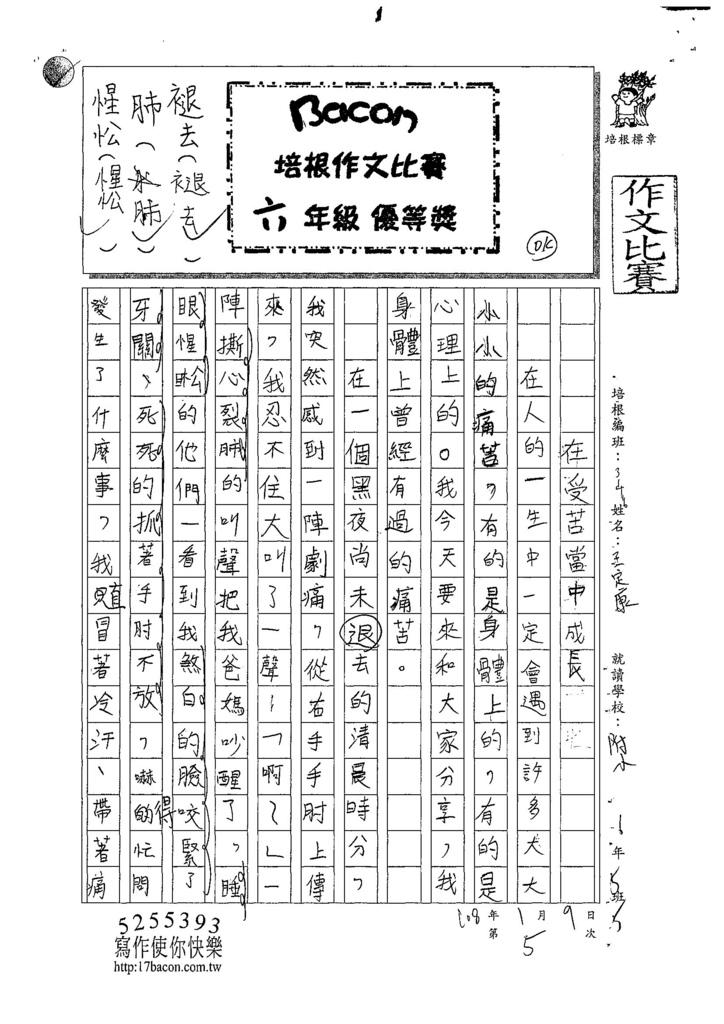 107W6305王定康 (1).jpg