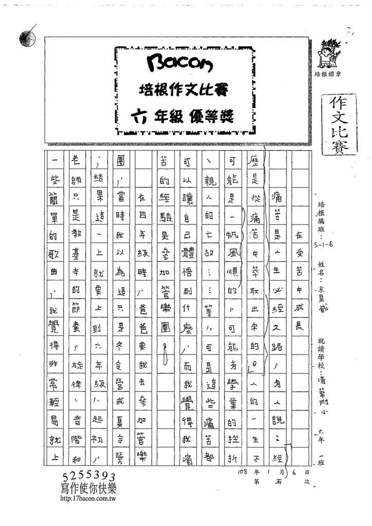 107W6305余昊威 (1).jpg