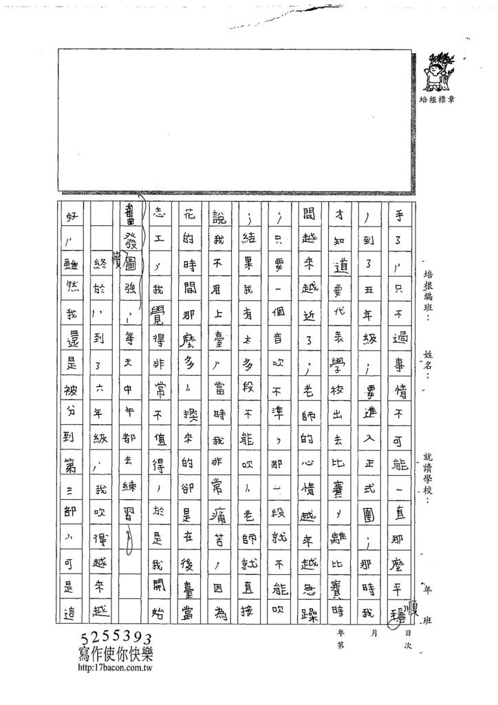 107W6305余昊威 (2).jpg
