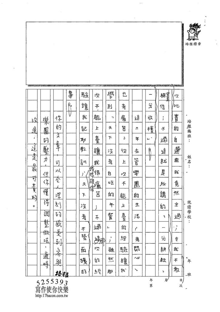 107W6305余昊威 (3).jpg