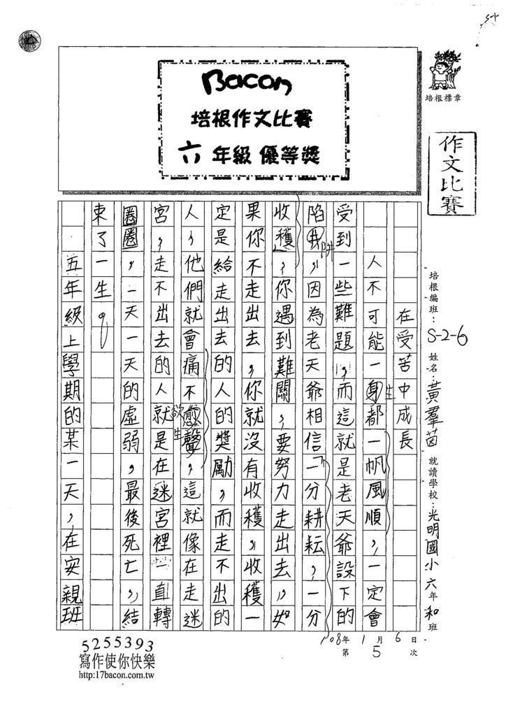 107W6305黃羣茵 (1).jpg