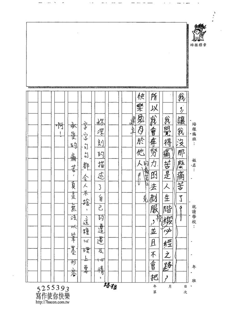 107W6305黃羣茵 (4).jpg