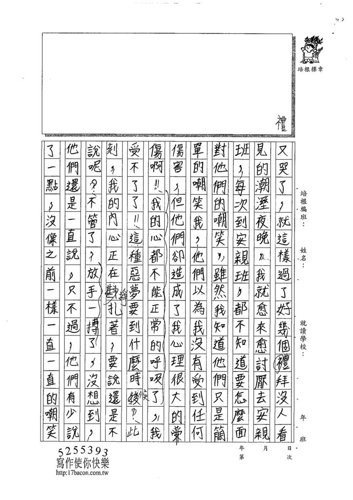 107W6305黃羣茵 (3).jpg