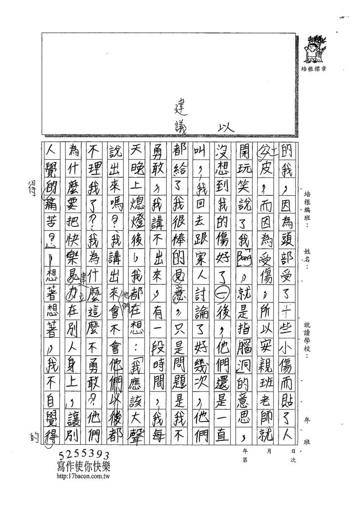 107W6305黃羣茵 (2).jpg