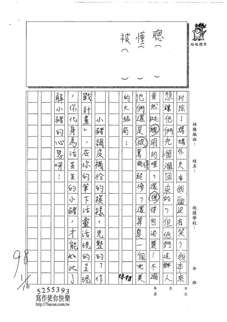 107W6306王定康 (4).jpg
