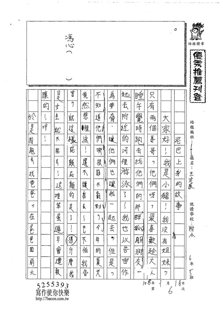 107W6306王定康 (1).jpg