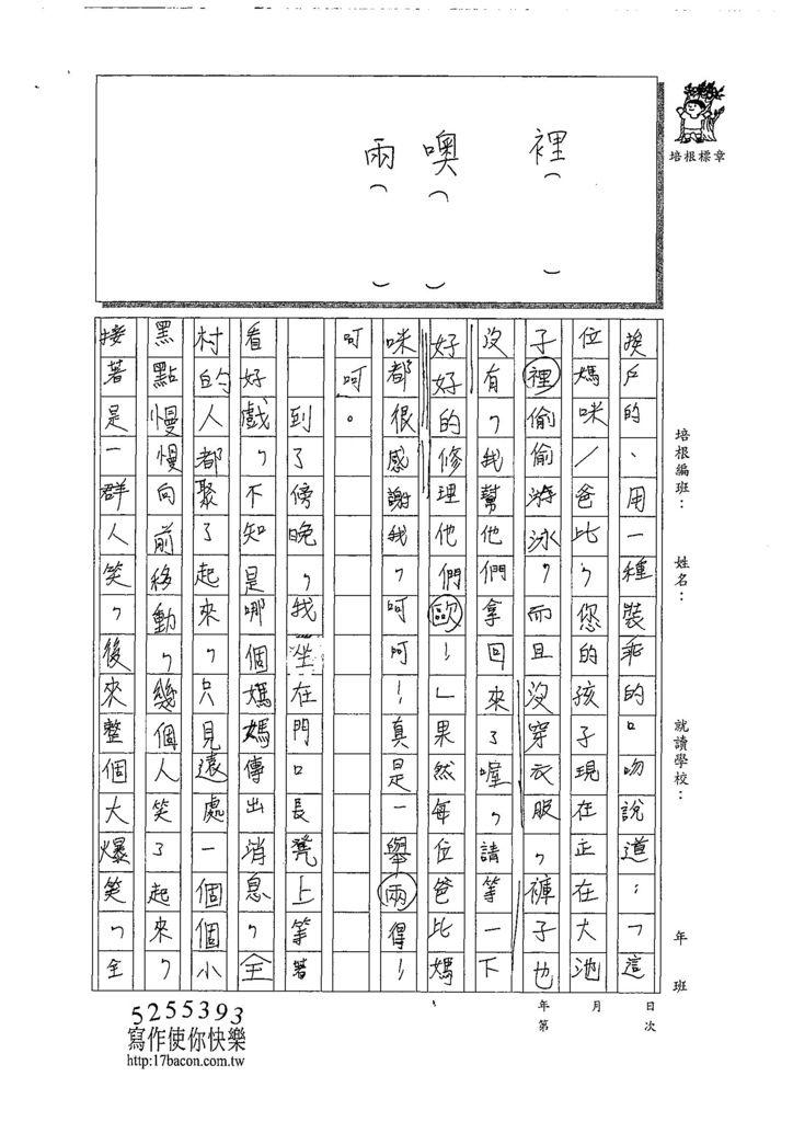 107W6306王定康 (3).jpg