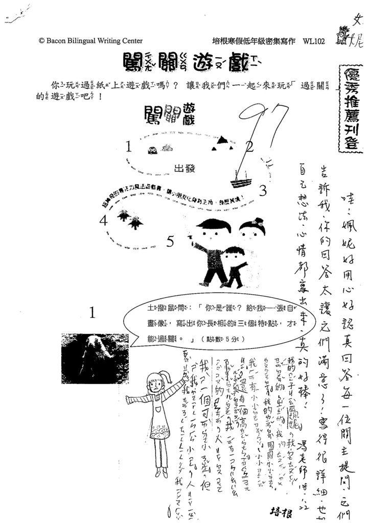 108寒WL102巫姵妮 (1).jpg