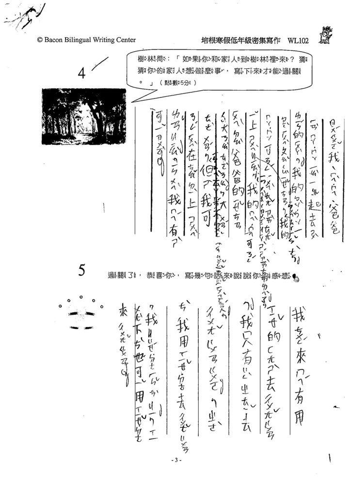 108寒WL102巫姵妮 (3).jpg