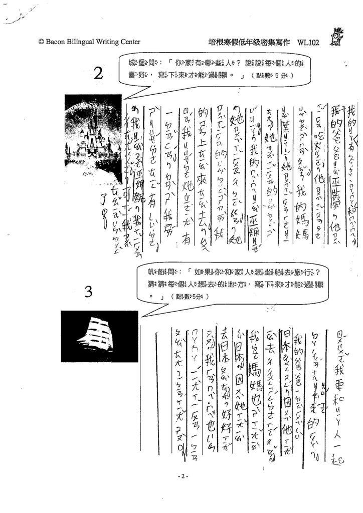 108寒WL102巫姵妮 (2).jpg
