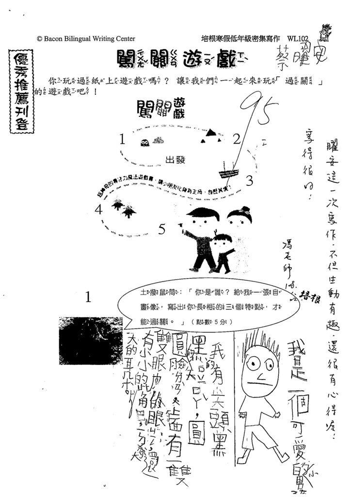 108寒WL102蔡曜安 (1).jpg