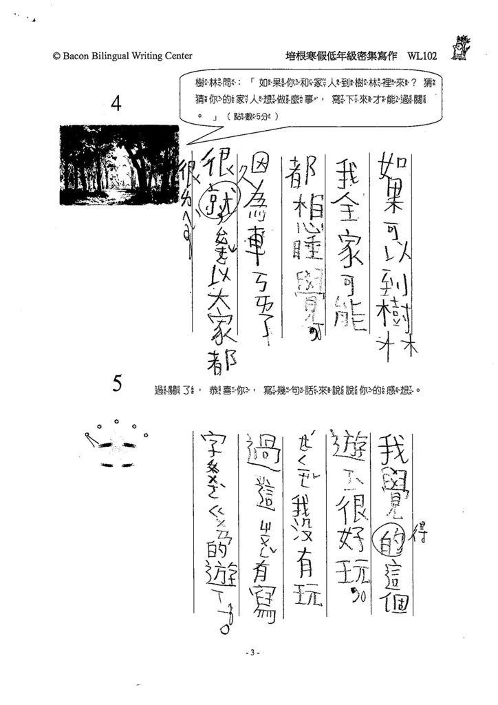 108寒WL102蔡曜安 (3).jpg
