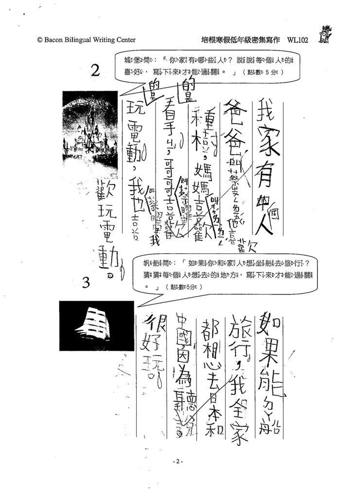 108寒WL102蔡曜安 (2).jpg