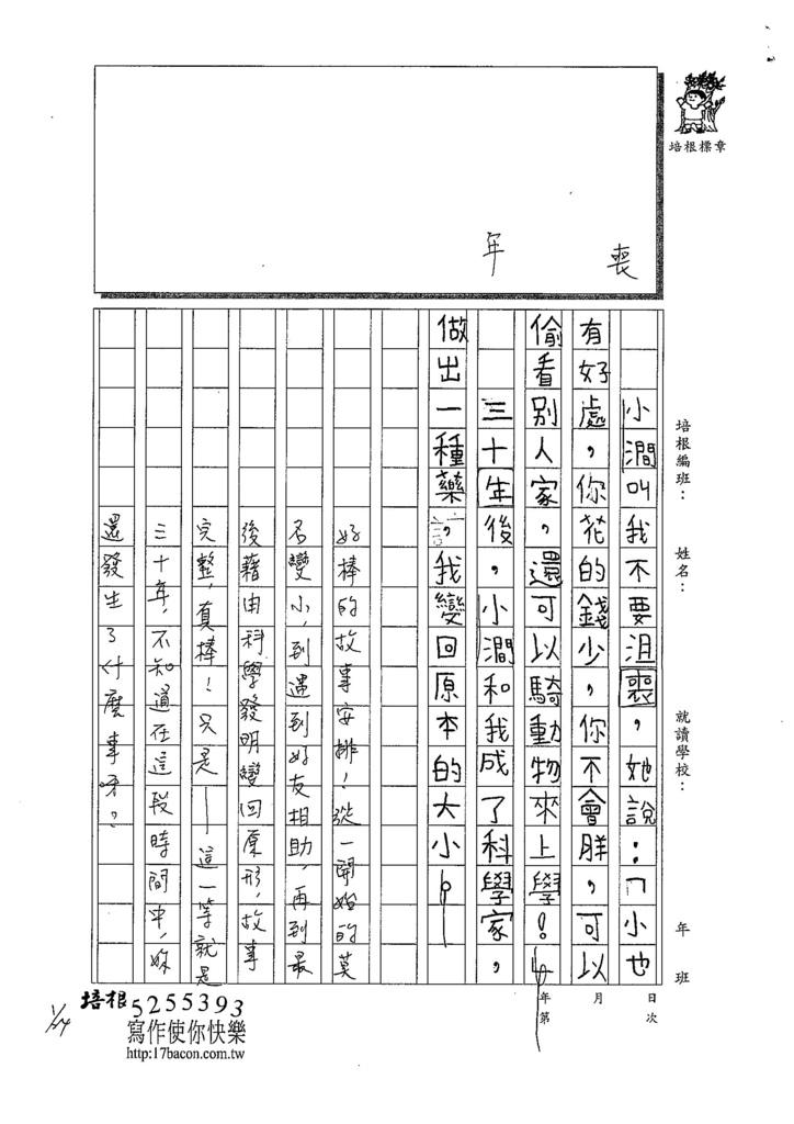 108RCW104林恩齊 (2).jpg