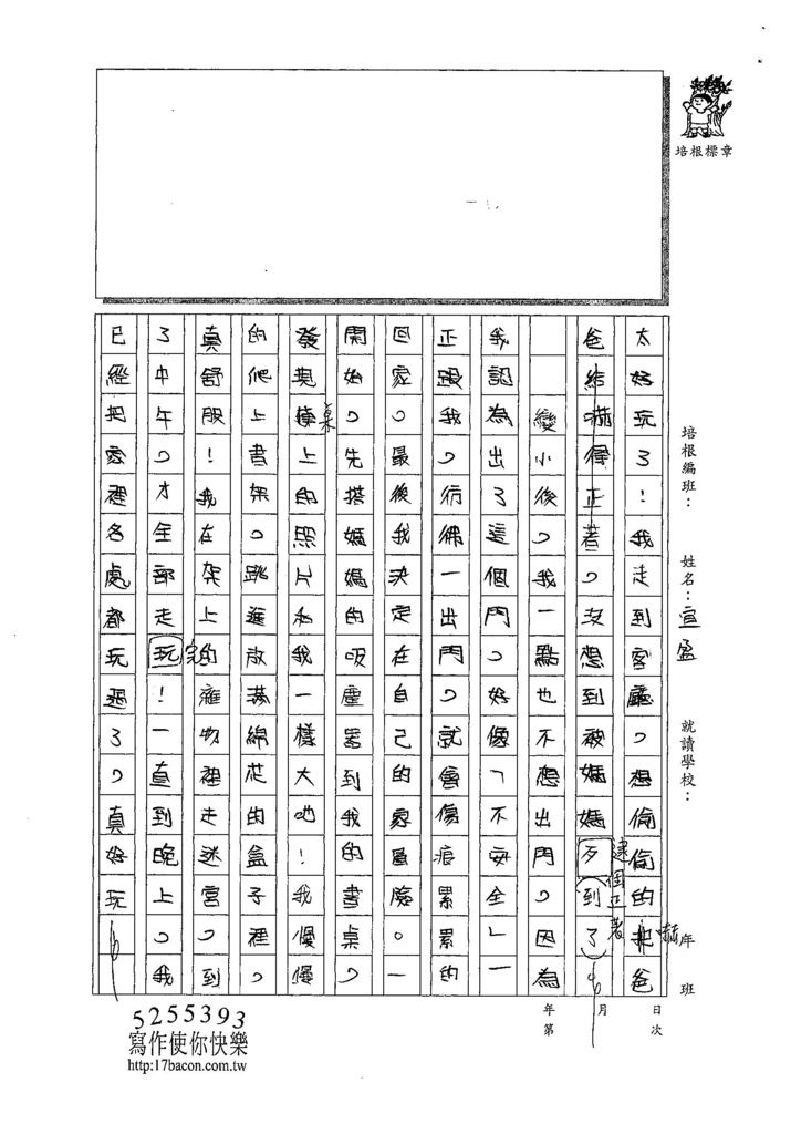 108RCW104魏宜盈 (2).jpg