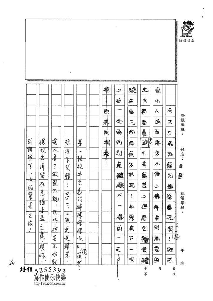 108RCW104魏宜盈 (3).jpg