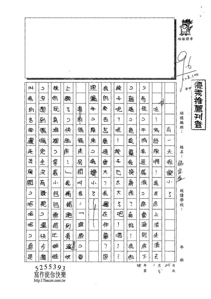 108RCW104魏宜盈 (1).jpg