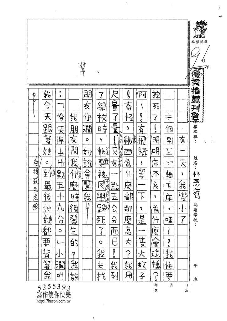 108RCW104林恩齊 (1).jpg