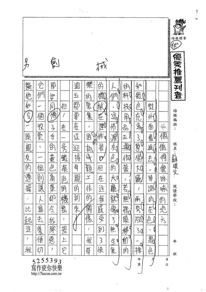 108SW104蘇琪文 (1).jpg