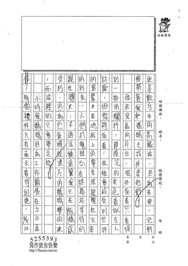 108SW104蘇琪文 (2).jpg