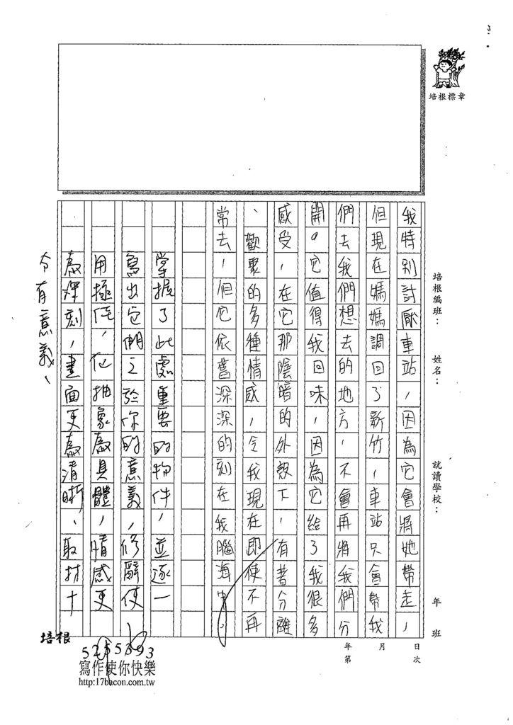 108SW104蘇琪文 (3).jpg