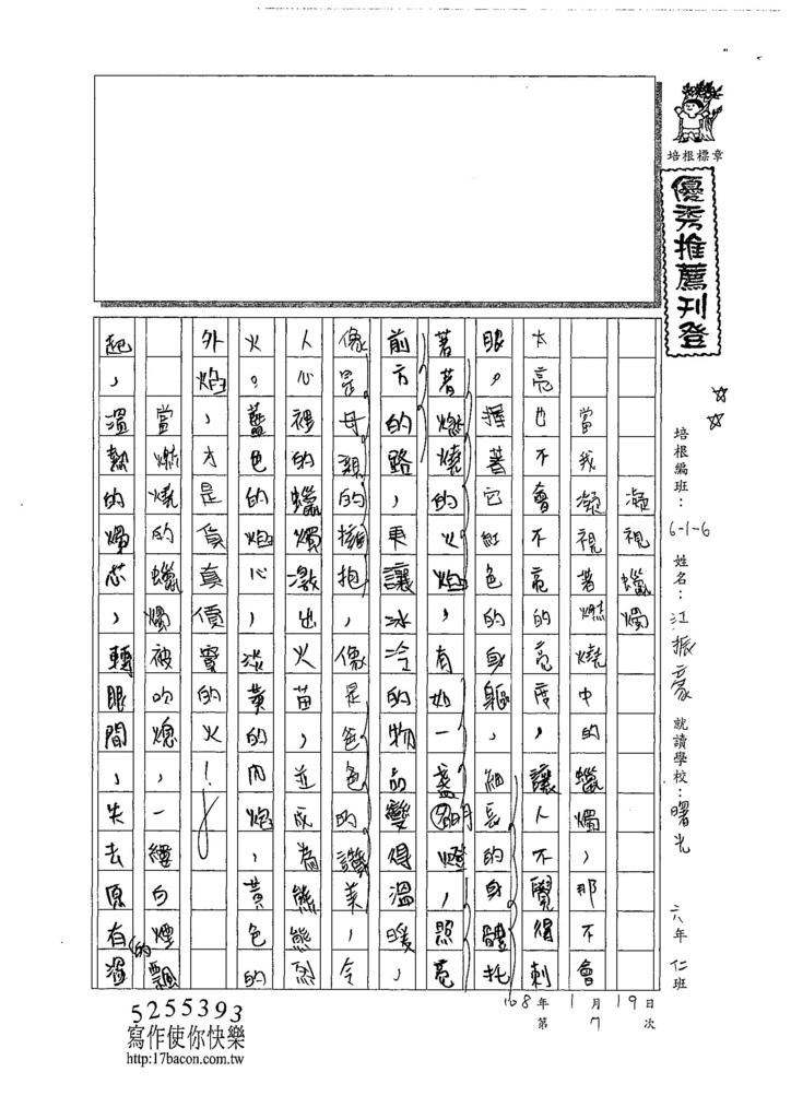 107W6307江振豪 (1).jpg