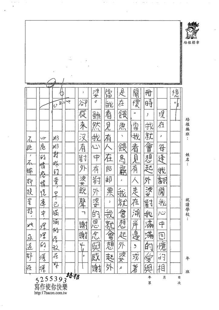 108寒WH104郭佳穎 (3).jpg