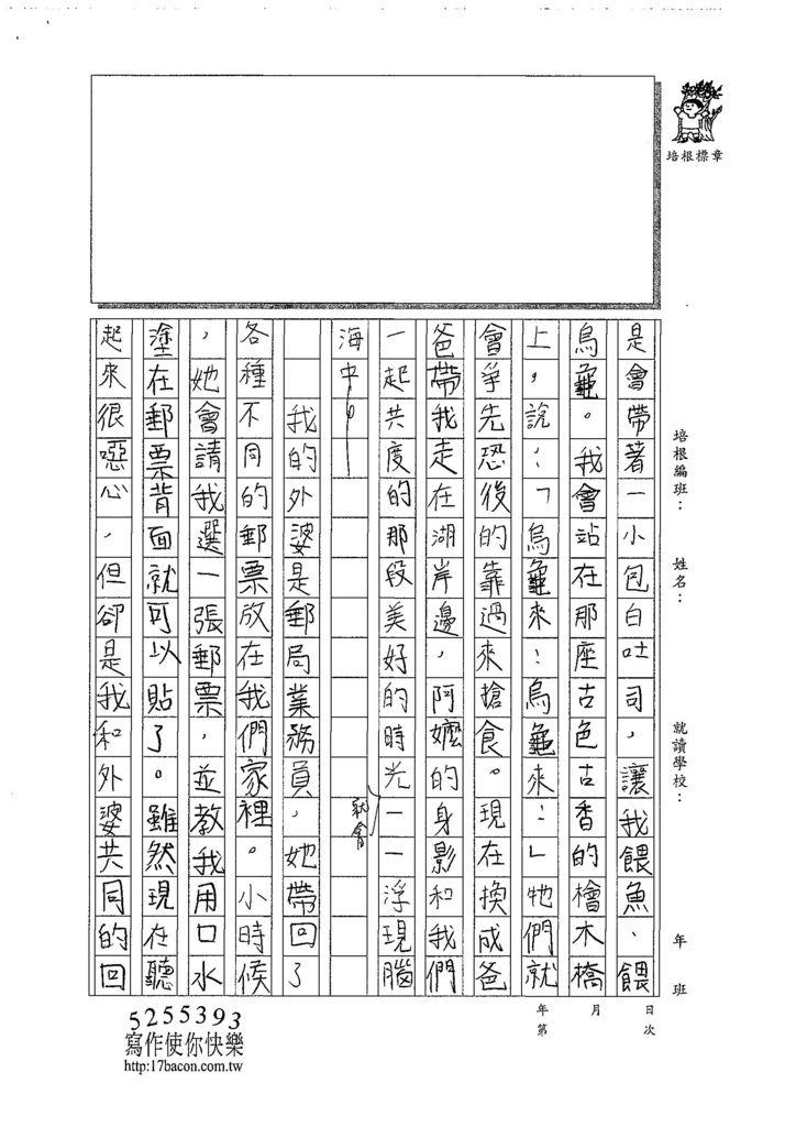 108寒WH104郭佳穎 (2).jpg