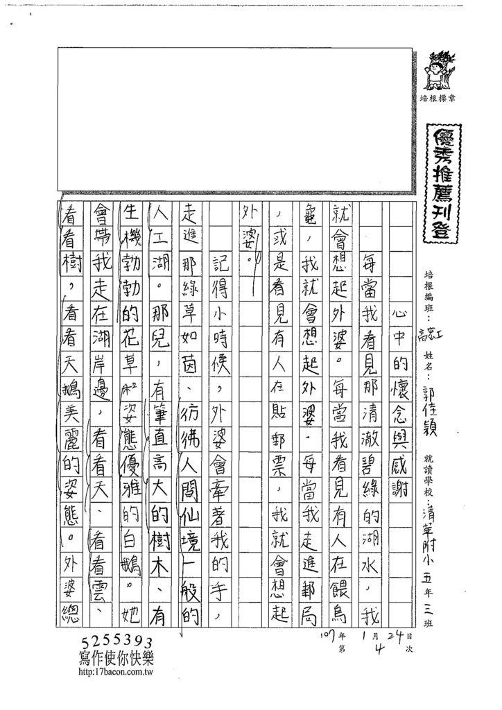 108寒WH104郭佳穎 (1).jpg
