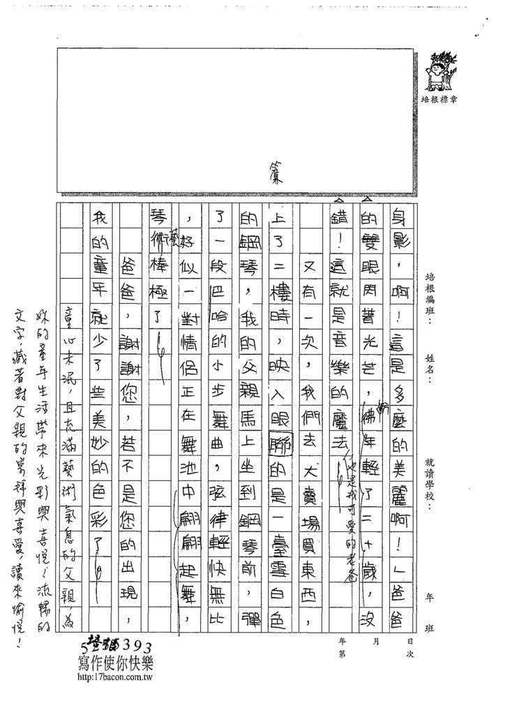 108寒WH104劉采婷 (3).jpg