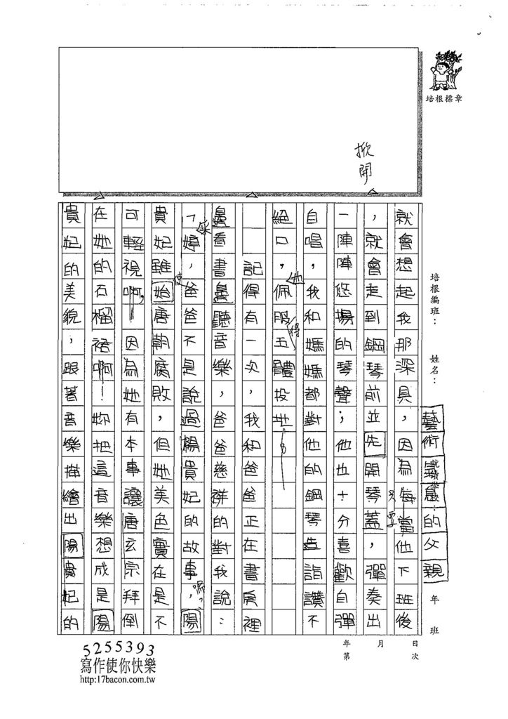 108寒WH104劉采婷 (2).jpg