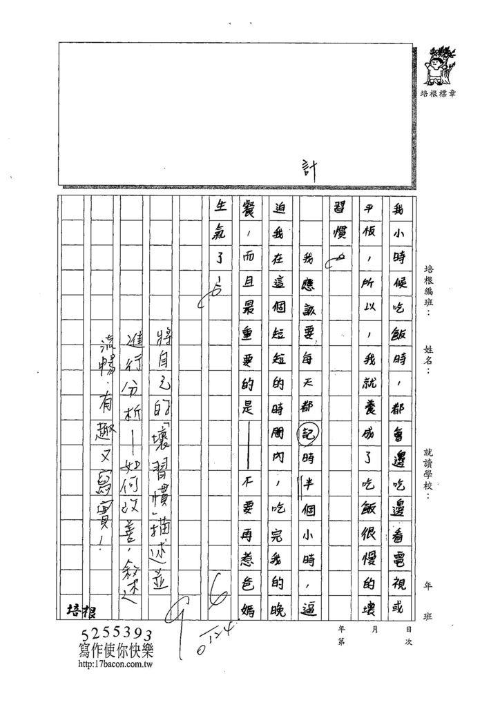 108寒WM104柯晴若 (3).jpg