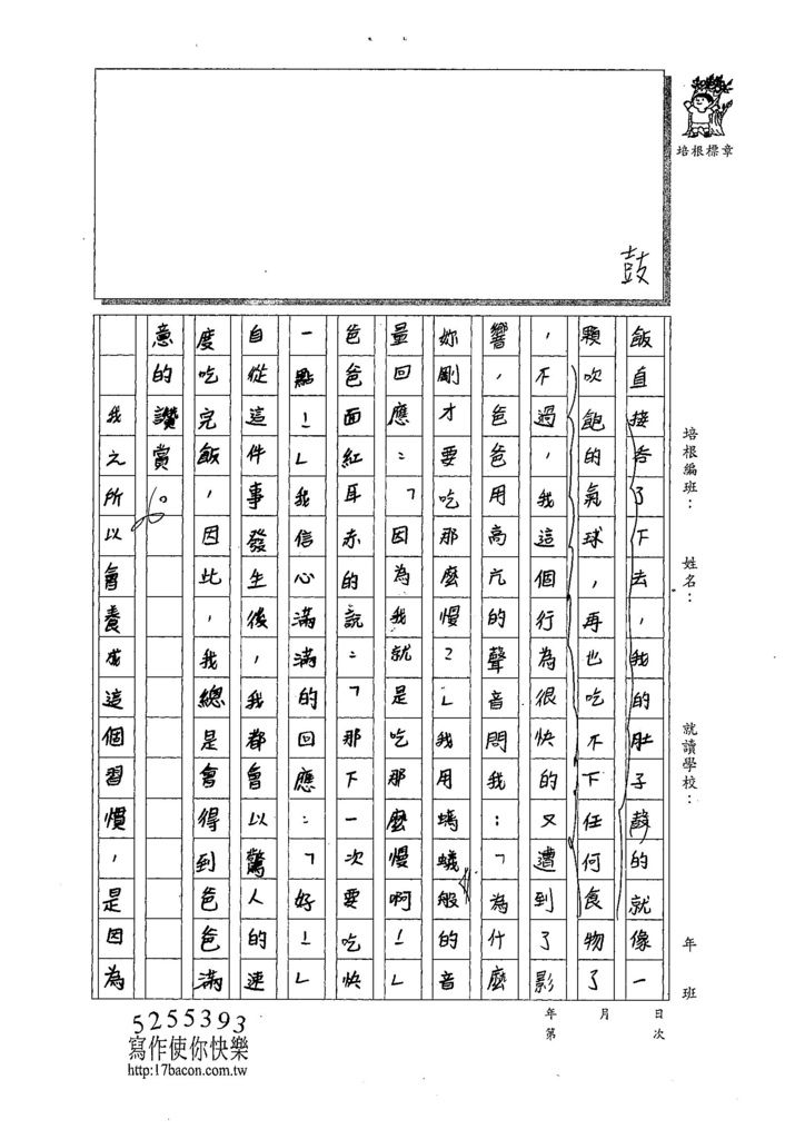 108寒WM104柯晴若 (2).jpg