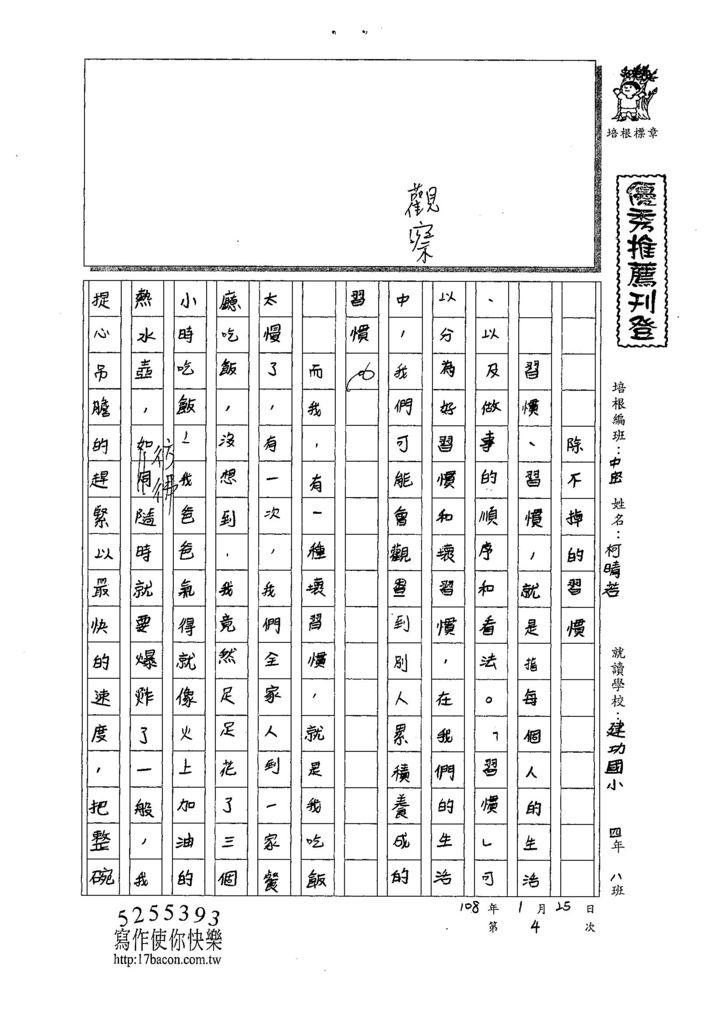 108寒WM104柯晴若 (1).jpg