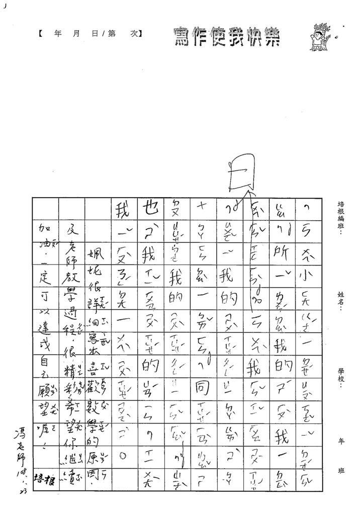 108寒WL103巫姵妮 (4).jpg