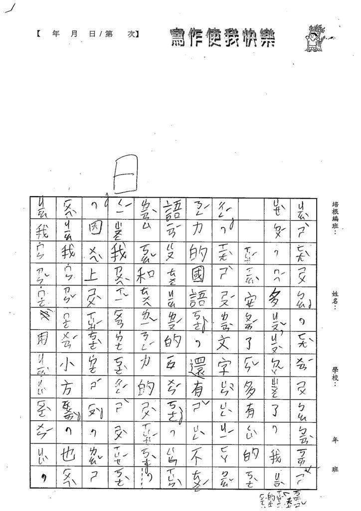 108寒WL103巫姵妮 (2).jpg