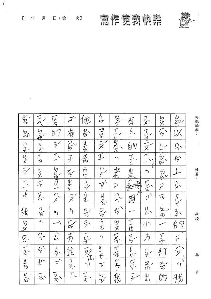 108寒WL103巫姵妮 (3).jpg