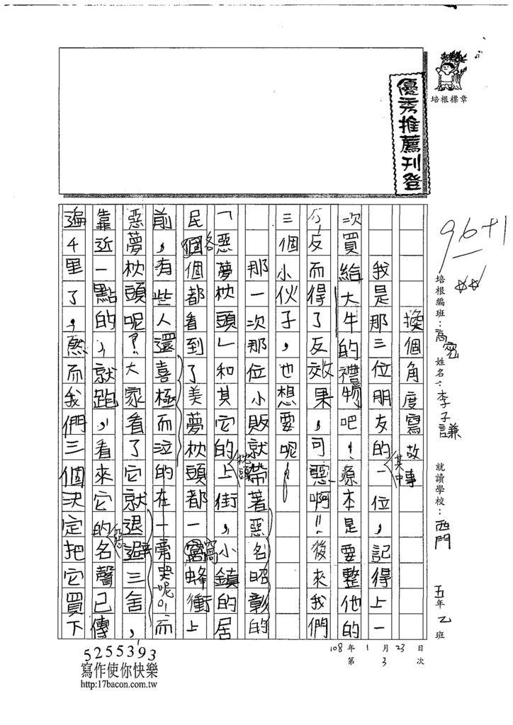 108寒WH103李子謙 (1).jpg