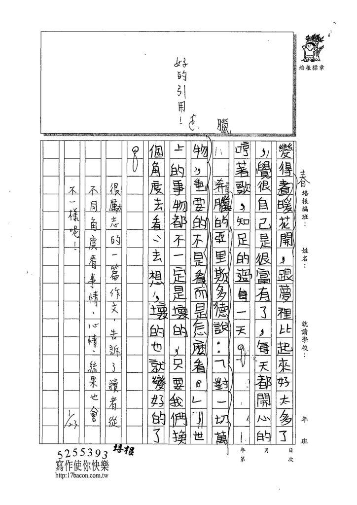 108寒WH103李子謙 (3).jpg