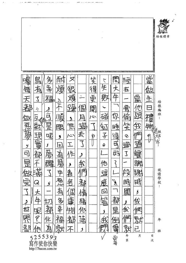 108寒WH103李子謙 (2).jpg