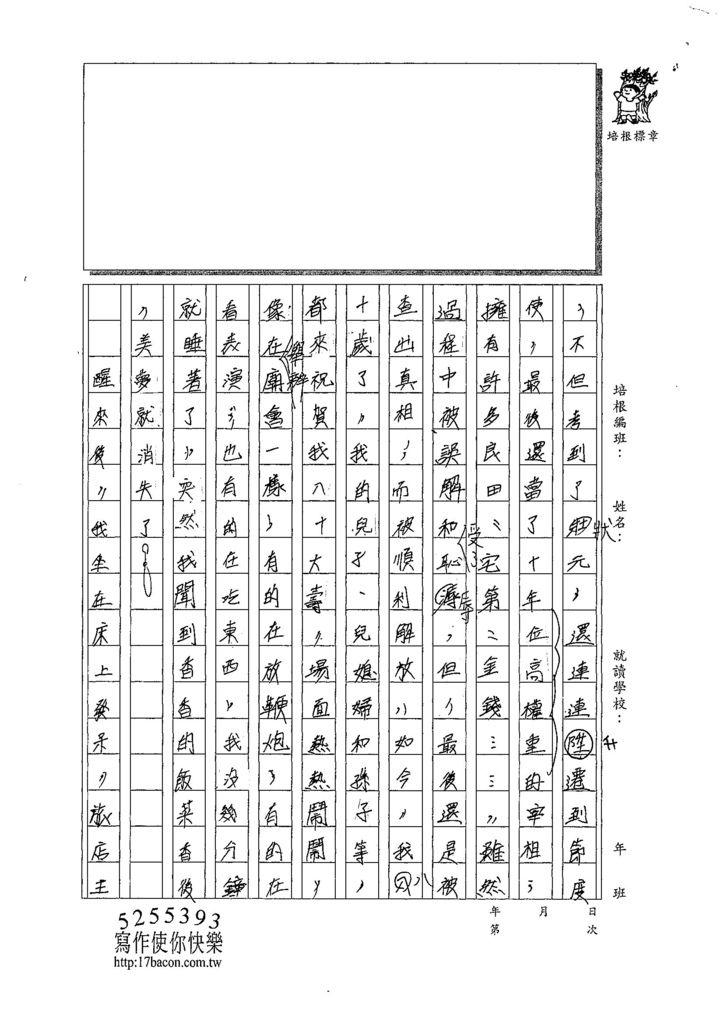 108寒WH103郭詠晴 (2).jpg