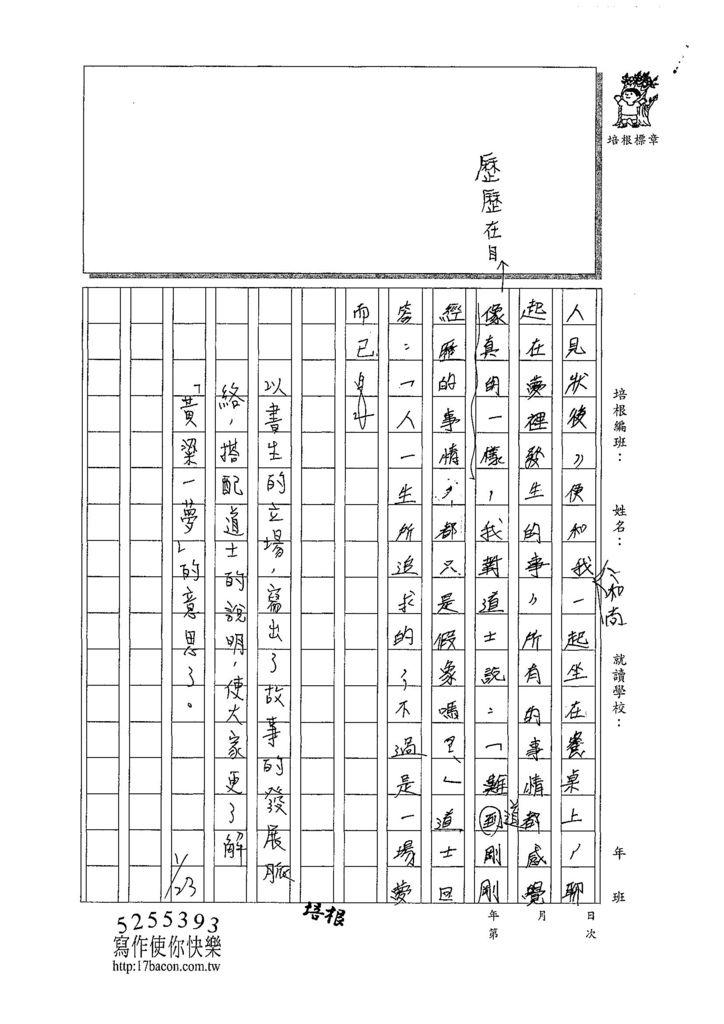 108寒WH103郭詠晴 (3).jpg