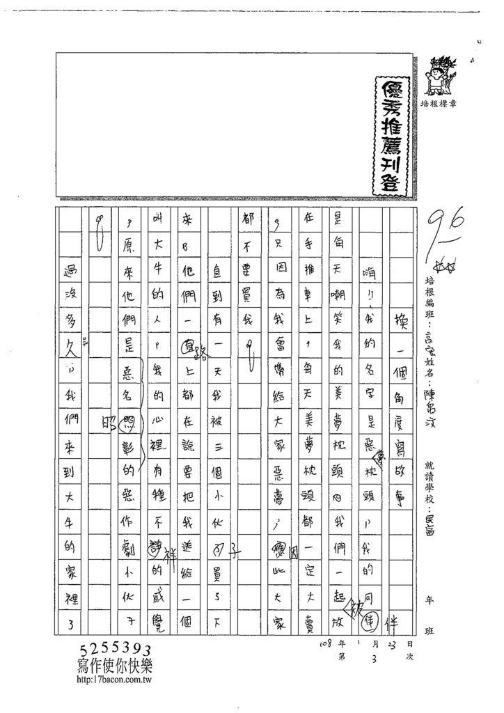 108寒WH103陳禹汶 (1).jpg